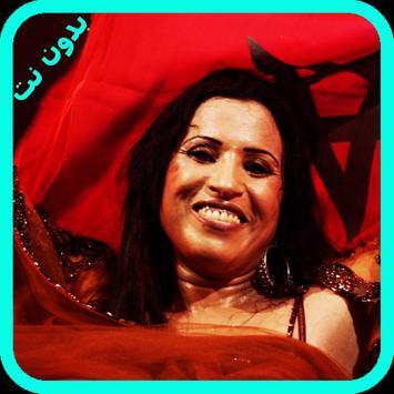 اغاني نجاة عتابو بدون انترنت 2018 - Najat Aatabou screenshot 2