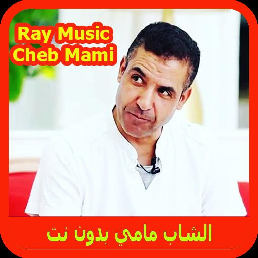 GALBI GHALIA TÉLÉCHARGER MAMI CHEB MP3 MAHBOUBET
