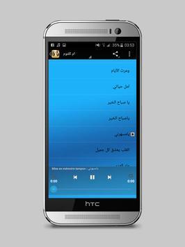 أغاني زمان (قديمة) screenshot 1