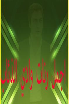 أغاني مسلسل مراد علمدار  وادي الدئاب poster