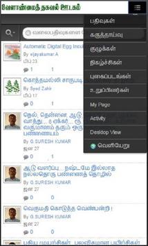 Vivasayam screenshot 1