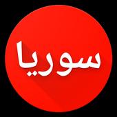 دردشة احباب سوريا icon