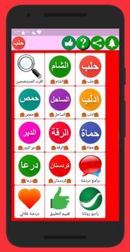 دردشة احباب سوريا poster