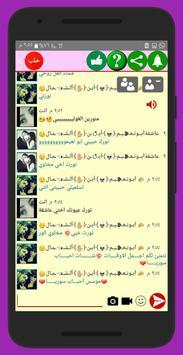 دردشة احباب سوريا screenshot 2