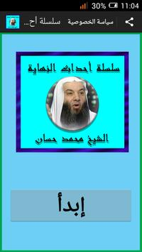 Ecouter et télécharger موانع إجابة الدعاء | رائعه | الشيخ محمد حسان en MP3  - MP3.xyz