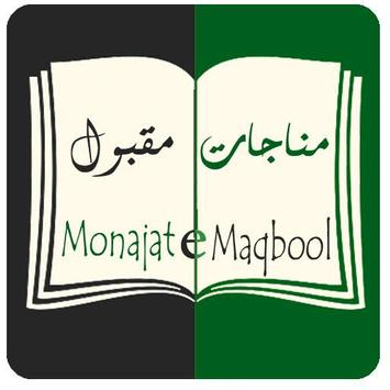 Munajat e Maqbool Lite apk screenshot