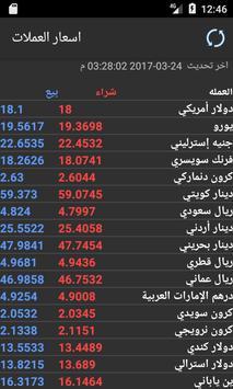 اسعار العملات apk screenshot