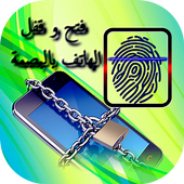 حماية الهاتف بالبصمة Prank icon