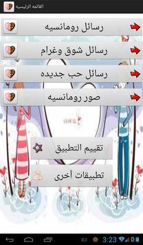 صور ورسائل رومانسيه screenshot 3