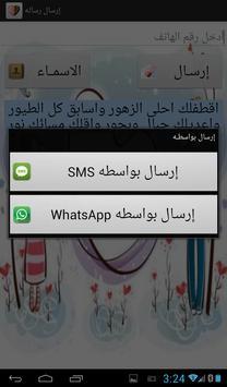 صور ورسائل رومانسيه screenshot 1