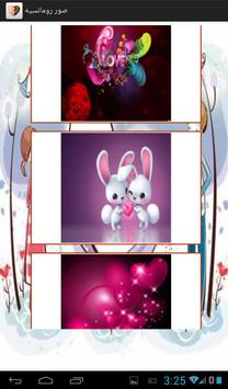 صور ورسائل رومانسيه screenshot 5