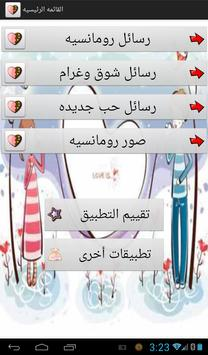 صور ورسائل رومانسيه screenshot 6