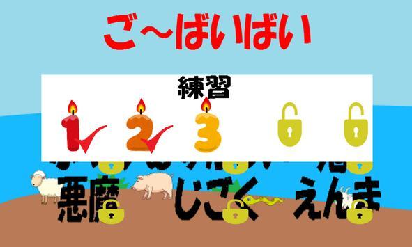 ご〜ばいばい 〜爽快感たっぷりの脳トレアプリ〜 poster