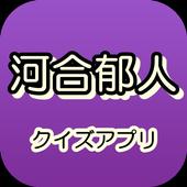 河合郁人クイズ icon