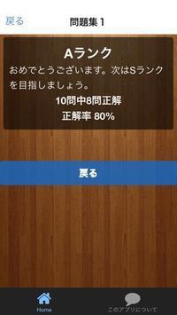 河合郁人クイズ apk screenshot