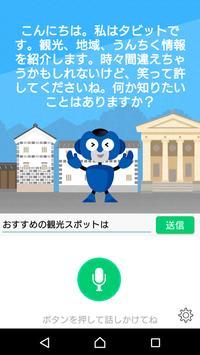 高梁川たびコンシェル Tabit(タビット) poster