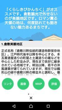 高梁川たびコンシェル Tabit(タビット) screenshot 2