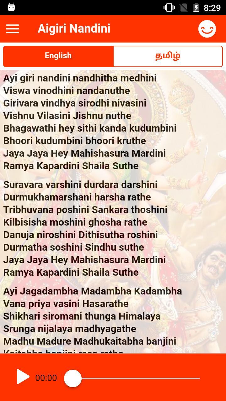 aigiri nandini song lyrics in tamil free download