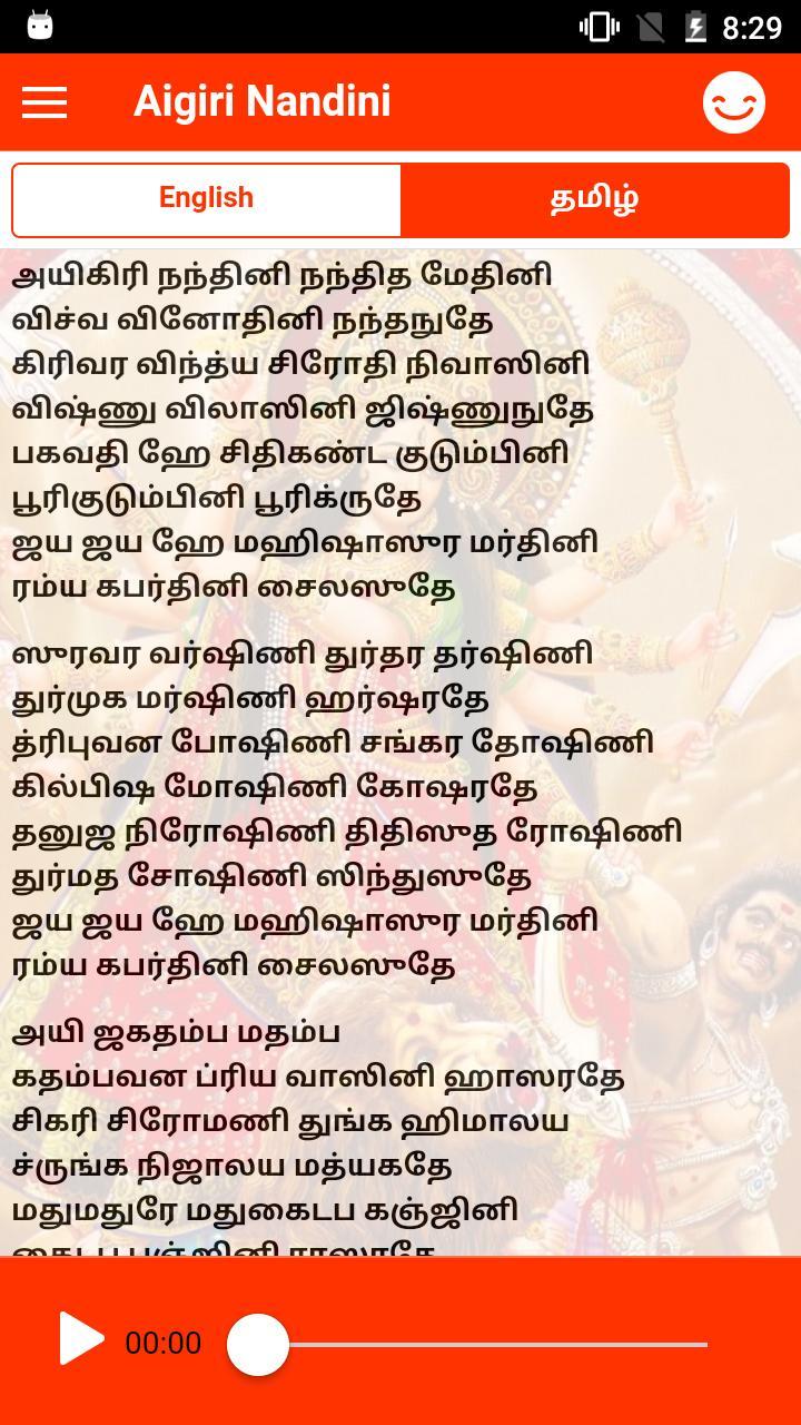 mahishasura mardini stotram in tamil pdf free download