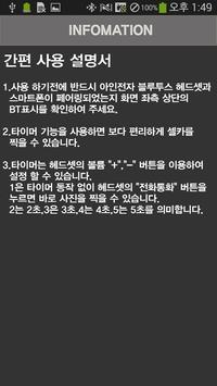 아인 셀카 screenshot 3