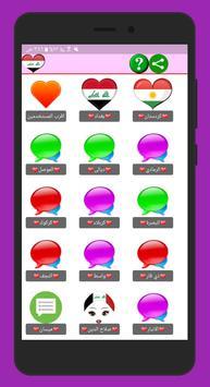 دردشة عيون بغداد poster