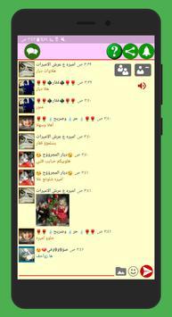 دردشة عيون بغداد screenshot 2