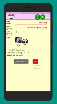 دردشة عيون بغداد screenshot 3