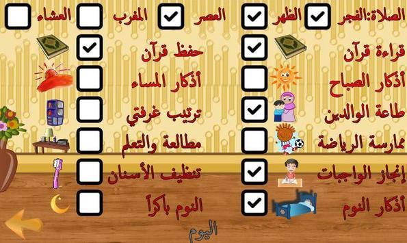 برنامج اليافع المسلم اليومي poster