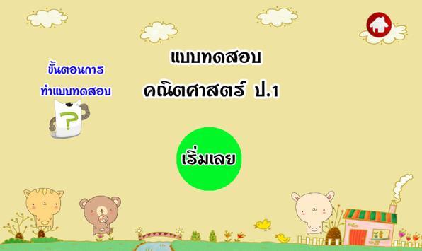 คณิตศาสตร์ ป.1 apk screenshot