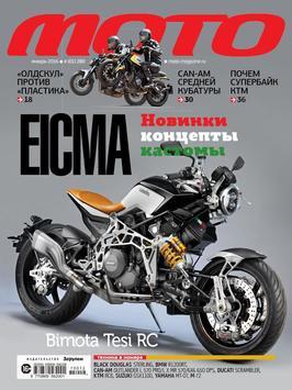 Журнал «Мото» poster