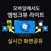 실시간 화면공유 - (엠씽크뷰 라이트) icon
