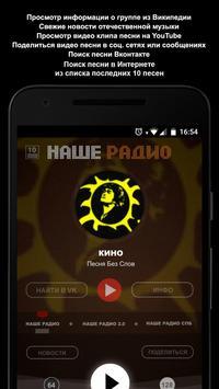 Радио 101.7 fm poster