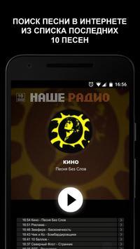 Радио 101.7 fm apk screenshot