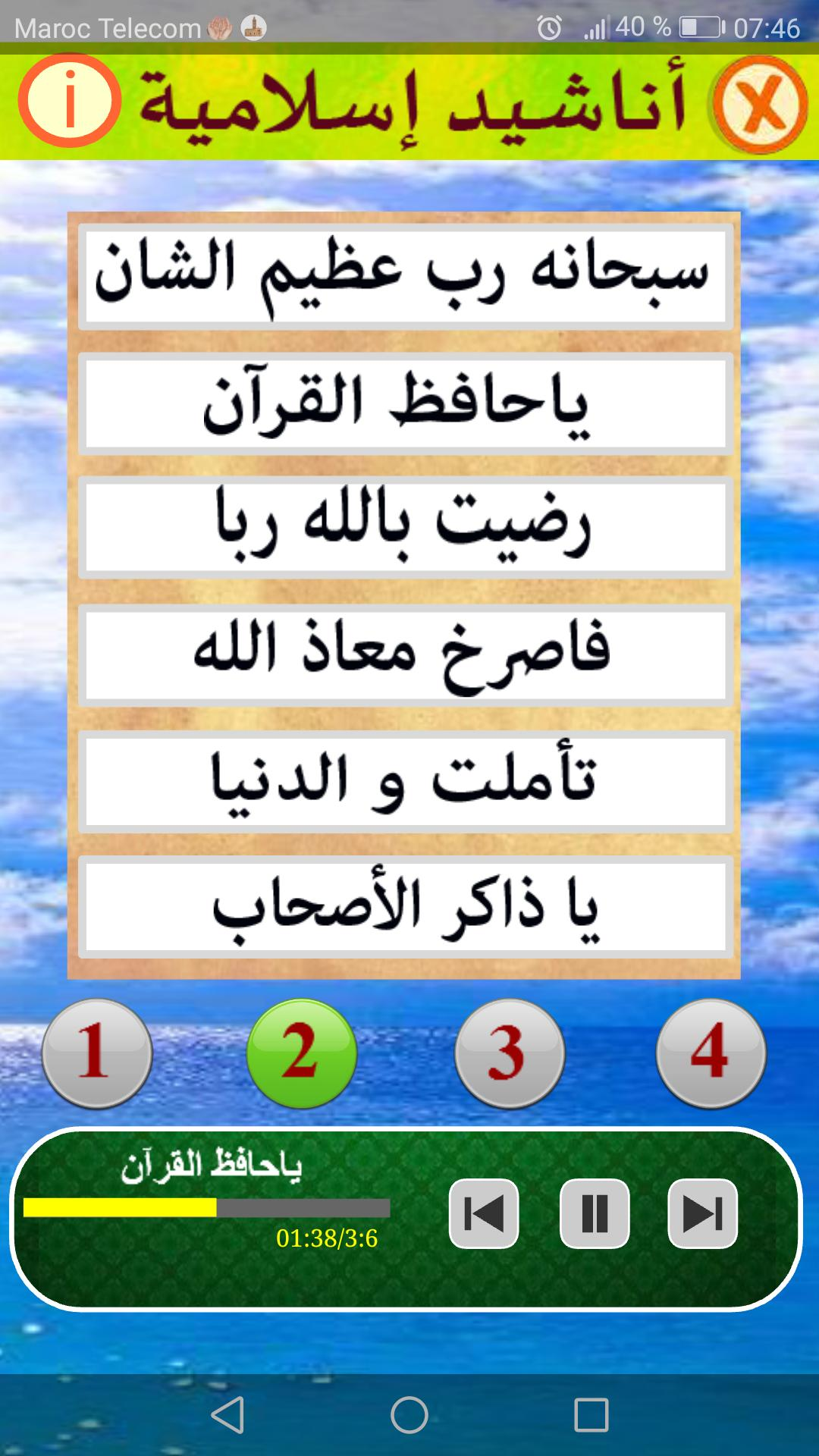 أناشيد إسلامية بدون نت for Android - APK Download