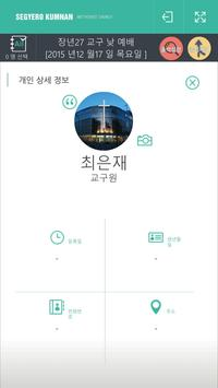 Nep ( 출석체크 - 세계로금란교회 청년부 ) apk screenshot