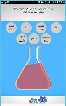اسأل طبيبك - العيادات screenshot 6