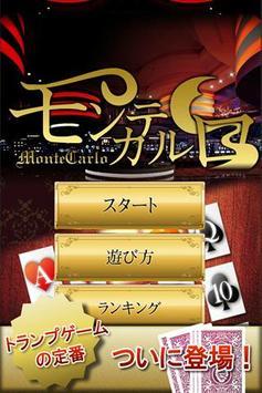 モンテカルロ poster