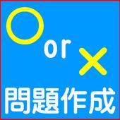 ○×クイズ作成 icon