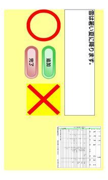 ○×クイズ作成 apk screenshot