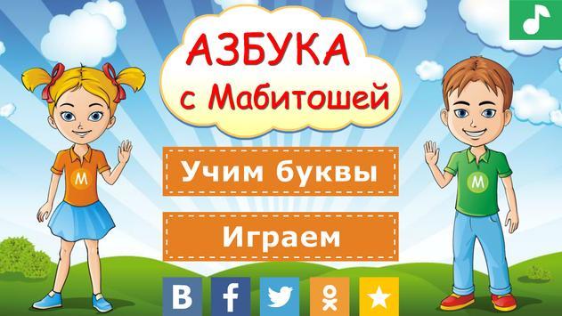 Азбука с Мабитошей poster