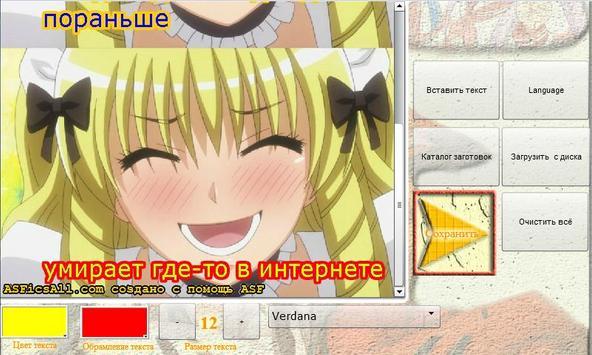ASF - anime storyboards apk screenshot