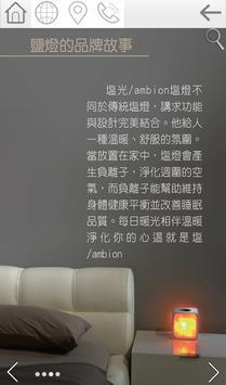 創意燈飾 apk screenshot