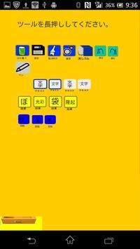 文字入れ加工 - 3D縦書きや手書き screenshot 18