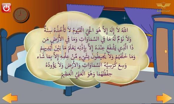 Adhkaar of Sleep screenshot 1