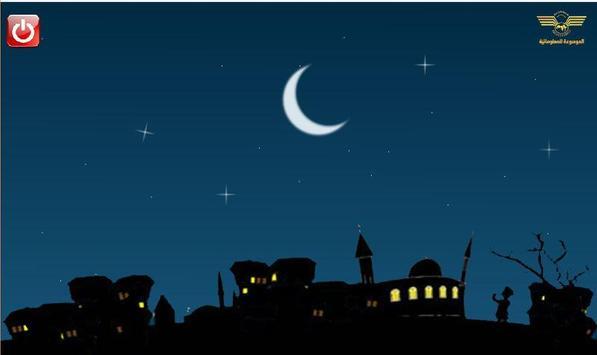 Adhkaar of Sleep screenshot 3