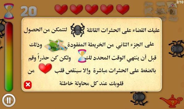 نور الدين وبنت السلطان apk screenshot
