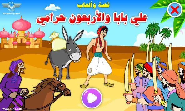 علي بابا قصة وألعاب poster
