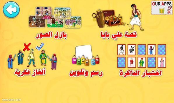 علي بابا قصة وألعاب screenshot 1