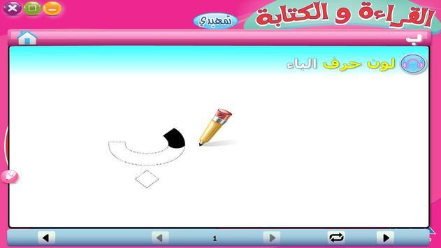 القراءة والكتابة - تمهيدي - Se apk screenshot