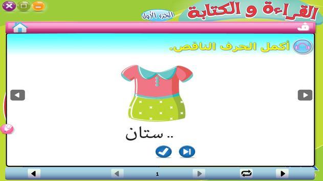 القراءة والكتابة - الأول - Se apk screenshot